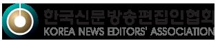한국신문방송편집인협회